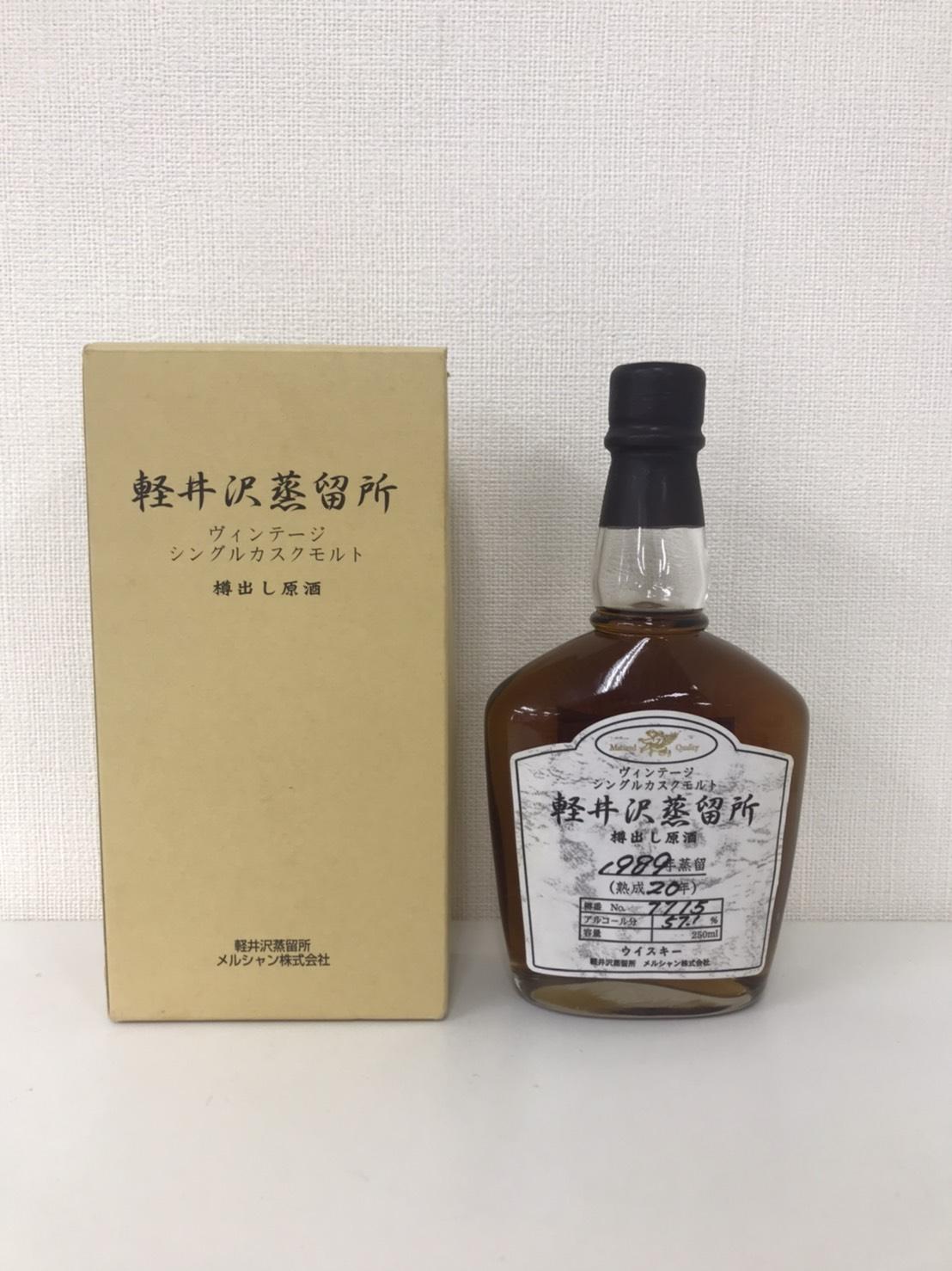 軽井沢蒸留所 樽出し原酒1989年蒸留 熟成20年
